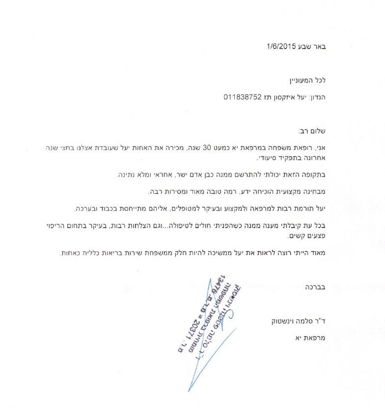יעל אייזקסון - המלצות מטופלים
