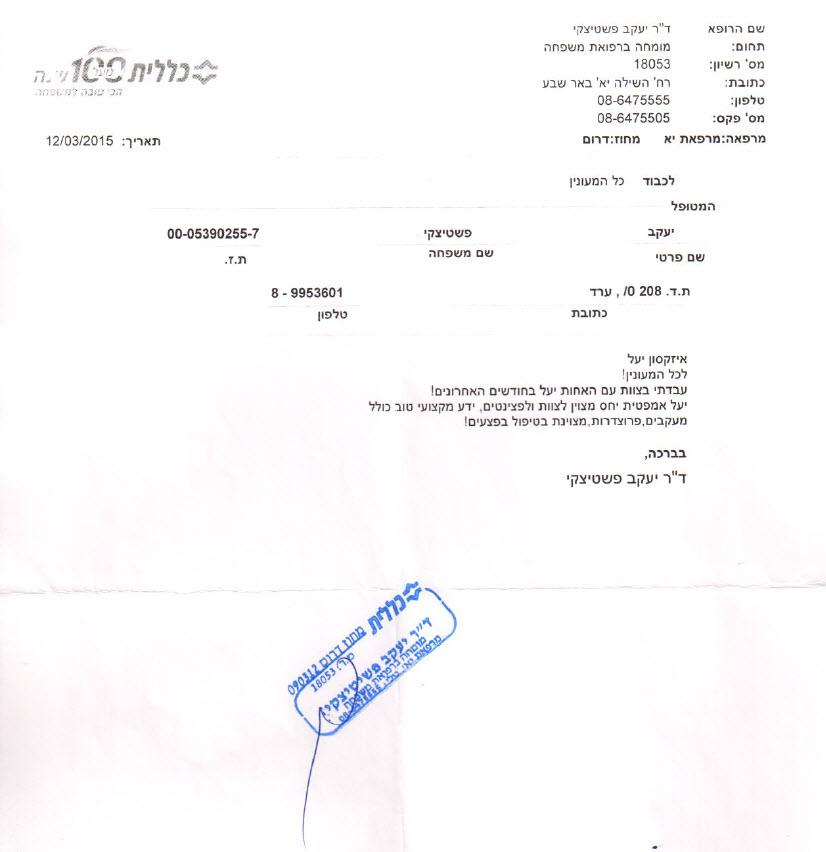 יעל אייזקסון - הלמצות מטופלים