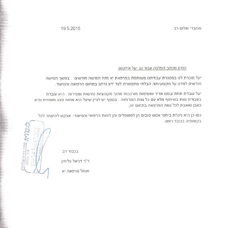 יעל אייזקסון - המלצות