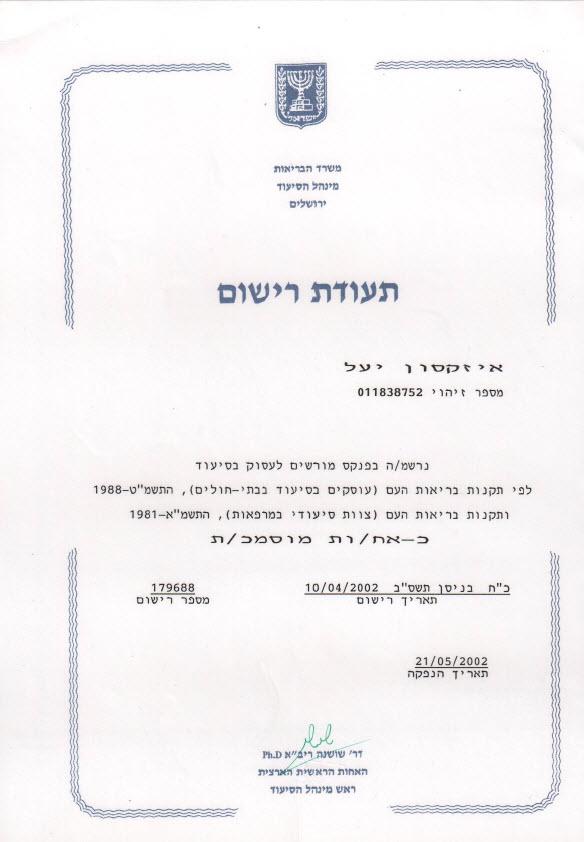 יעל אייזקסון - תעודות והסמכות