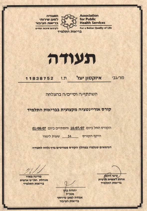 יעל אייזקסון - תעודת הכשרה